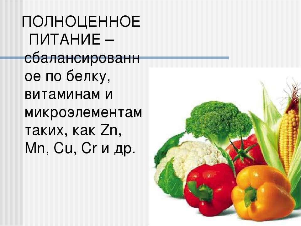 ПОЛНОЦЕННОЕ ПИТАНИЕ – сбалансированное по белку, витаминам и микроэлементам т...