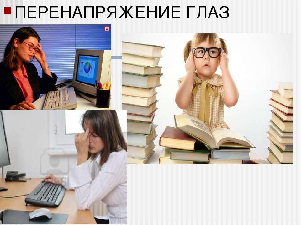 ПЕРЕНАПРЯЖЕНИЕ ГЛАЗ