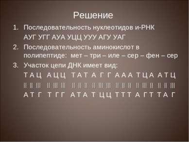 Решение Последовательность нуклеотидов и-РНК АУГ УГГ АУА УЦЦ УУУ АГУ УАГ 2. П...