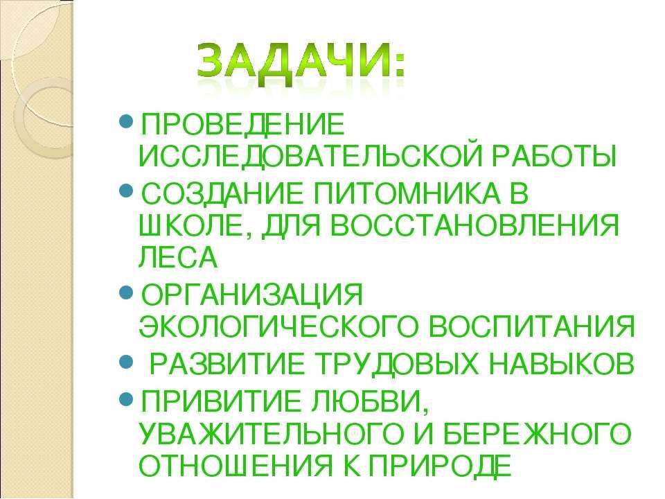ПРОВЕДЕНИЕ ИССЛЕДОВАТЕЛЬСКОЙ РАБОТЫ СОЗДАНИЕ ПИТОМНИКА В ШКОЛЕ, ДЛЯ ВОССТАНОВ...