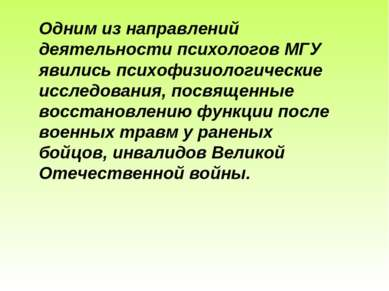 Одним из направлений деятельности психологов МГУ явились психофизиологические...