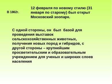 В 1862г. 12 февраля по новому стилю (31 января по старому) был открыт Московс...