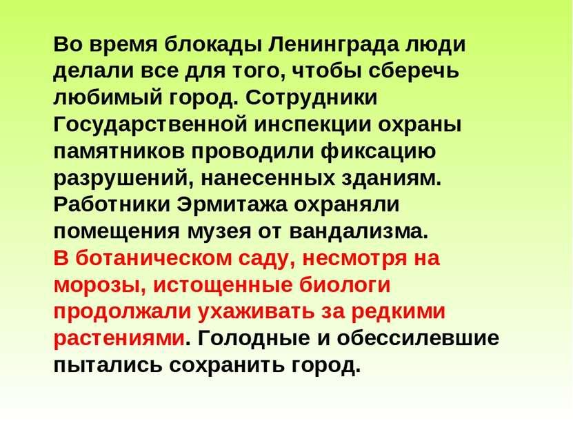 Во время блокады Ленинграда люди делали все для того, чтобы сберечь любимый г...