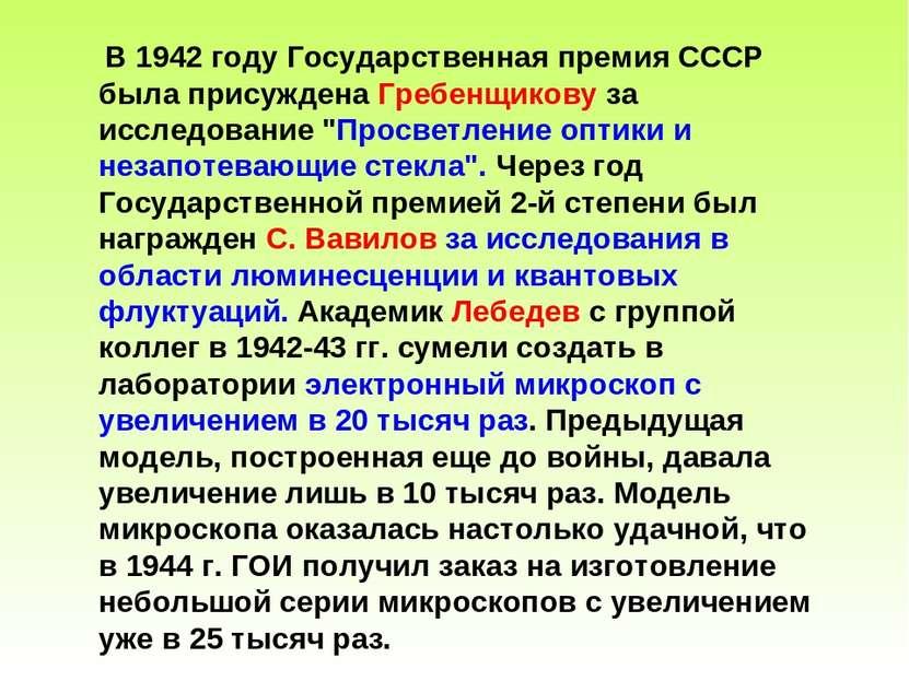 В 1942 году Государственная премия СССР была присуждена Гребенщикову за иссле...