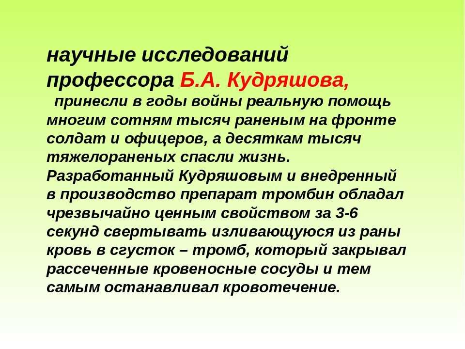 научные исследований профессора Б.А. Кудряшова, принесли в годы войны реальну...