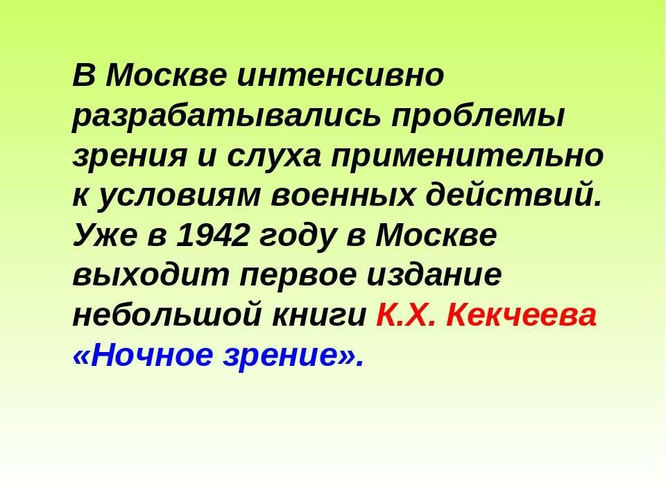 В Москве интенсивно разрабатывались проблемы зрения и слуха применительно к у...
