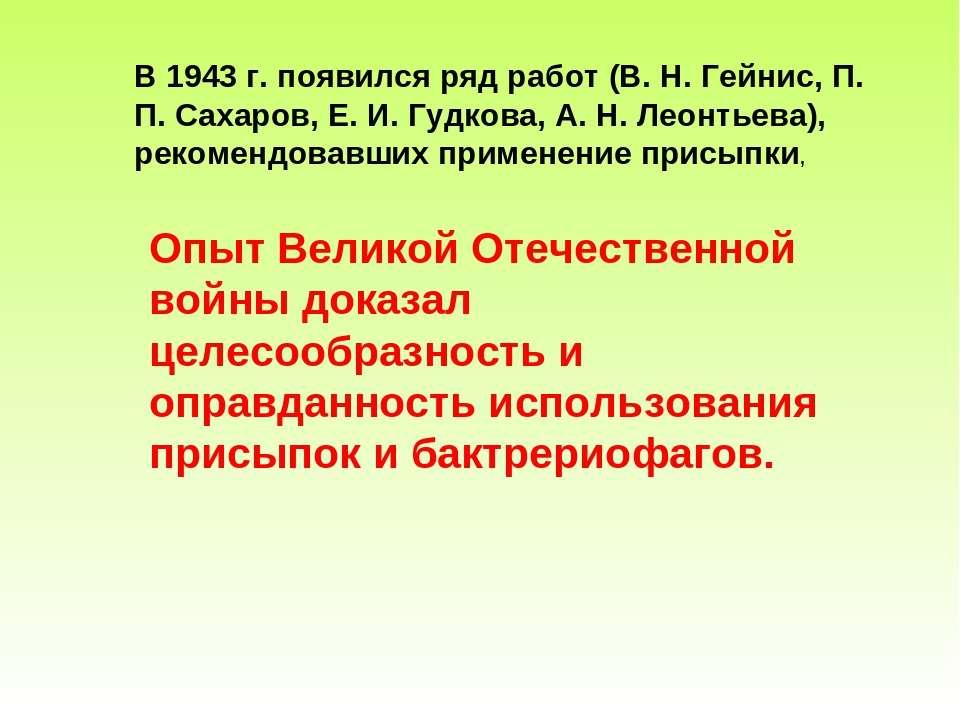 В 1943 г. появился ряд работ (В. Н. Гейнис, П. П. Сахаров, Е. И. Гудкова, А. ...