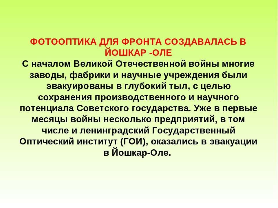 ФОТООПТИКА ДЛЯ ФРОНТА СОЗДАВАЛАСЬ В ЙОШКАР -ОЛЕ С началом Великой Отечественн...