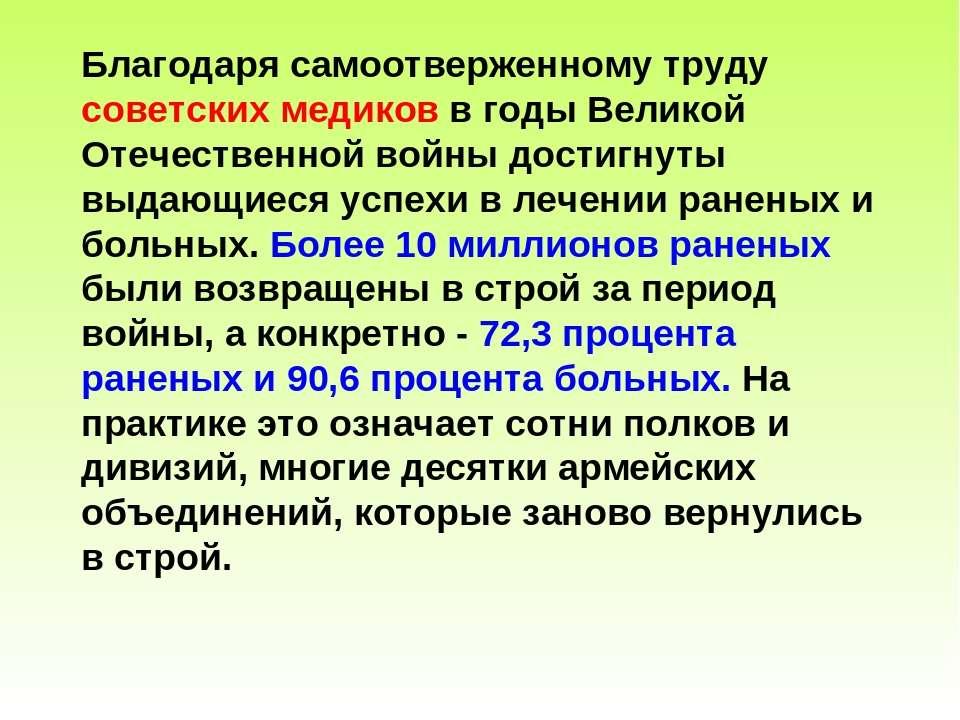 Благодаря самоотверженному труду советских медиков в годы Великой Отечественн...