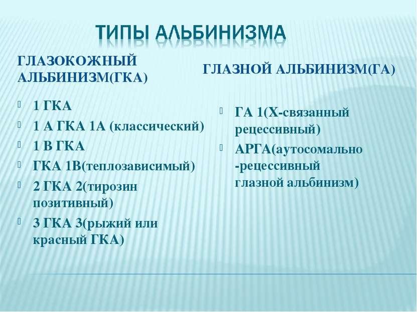 ГЛАЗОКОЖНЫЙ АЛЬБИНИЗМ(ГКА) ГЛАЗНОЙ АЛЬБИНИЗМ(ГА) 1 ГКА 1 А ГКА 1А (классическ...