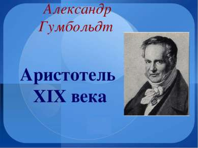 Аристотель ХІХ века Александр Гумбольдт