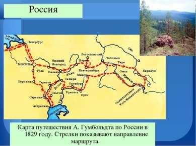 Карта путешествия А. Гумбольдта по России в 1829 году. Стрелки показывают нап...