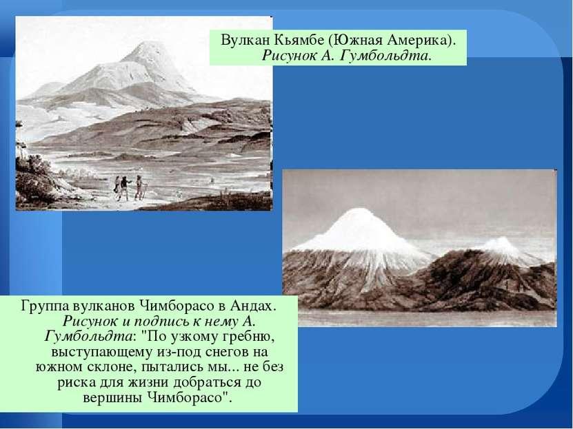 Вулкан Кьямбе (Южная Америка). Рисунок А. Гумбольдта. Группа вулканов Чимбора...