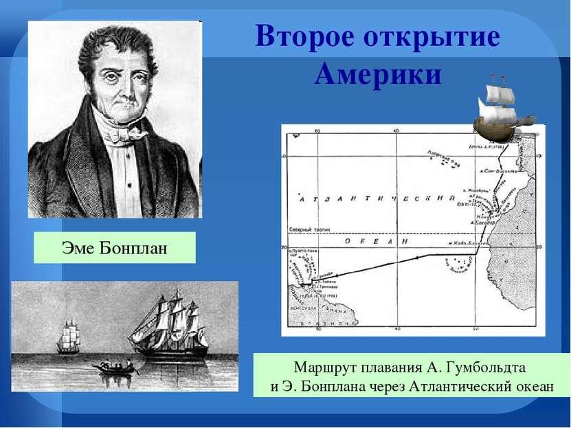 Эме Бонплан Маршрут плавания А. Гумбольдта и Э. Бонплана через Атлантический ...