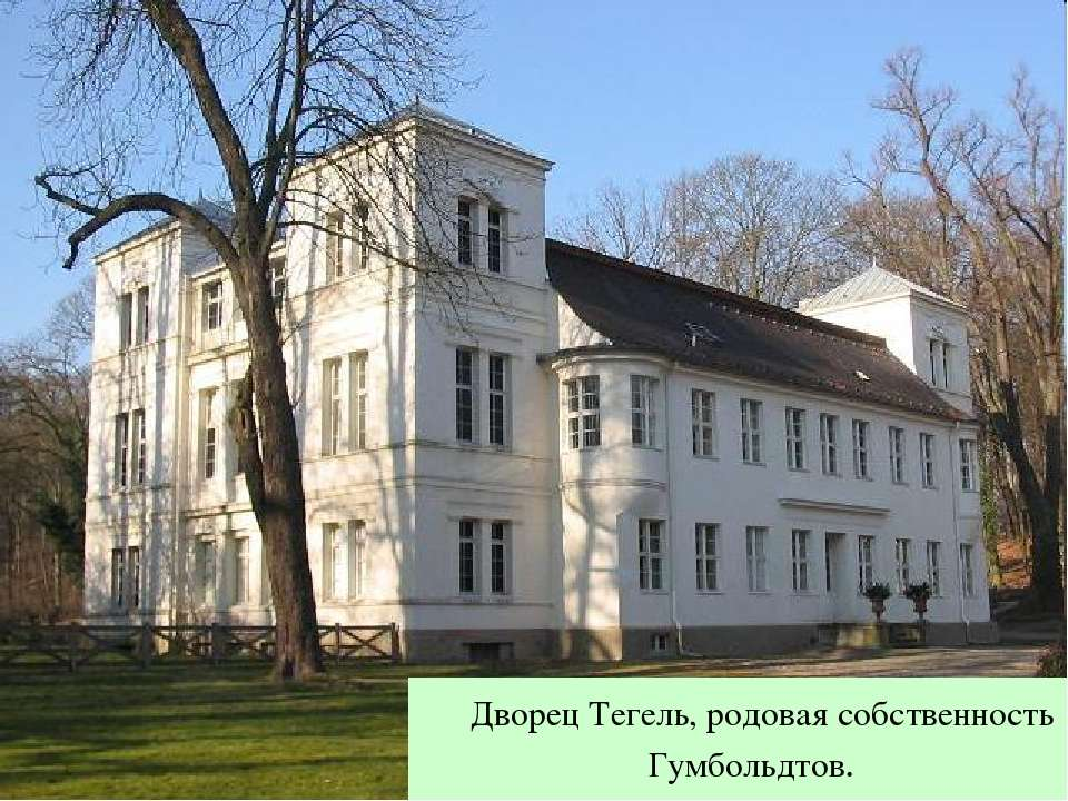Дворец Тегель, родовая собственность Гумбольдтов.