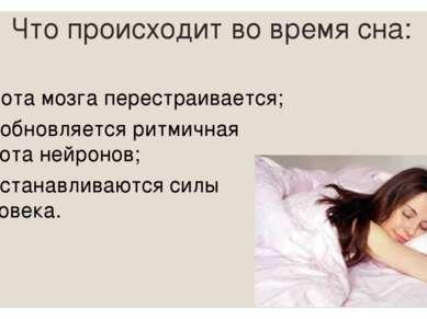 Что происходит во время сна: Работа мозга перестраивается; Возобновляется рит...