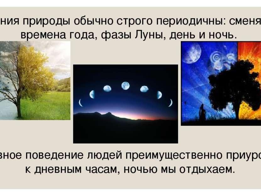 Явления природы обычно строго периодичны: сменяются времена года, фазы Луны, ...