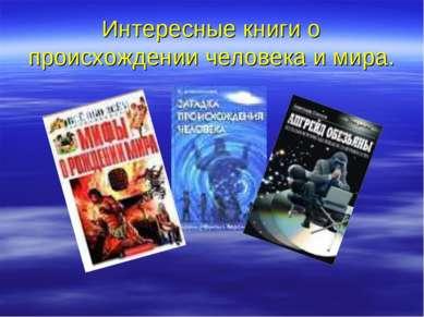 Интересные книги о происхождении человека и мира.