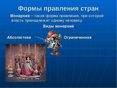 Формы правления стран Монархия – такая форма правления, при которой власть пр...