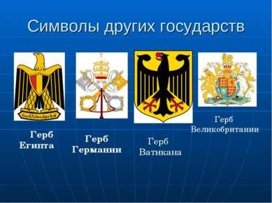 Символы других государств Герб Великобритании Герб Ватикана Герб Германии Гер...
