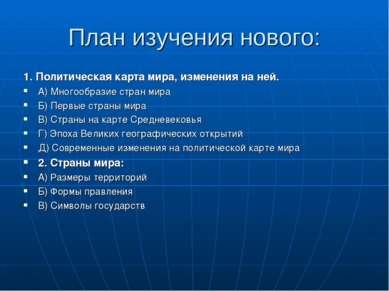 План изучения нового: 1. Политическая карта мира, изменения на ней. А) Многоо...