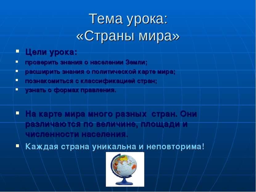 Тема урока: «Страны мира» Цели урока: проверить знания о населении Земли; рас...