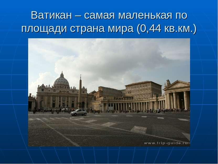 Ватикан – самая маленькая по площади страна мира (0,44 кв.км.)