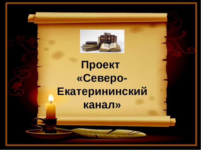 Проект «Северо-Екатерининский канал» http://aida.ucoz.ru