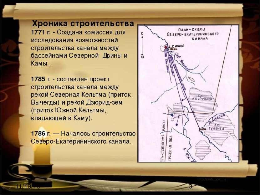 http://aida.ucoz.ru Хроника строительства 1771 г. - Создана комиссия для иссл...