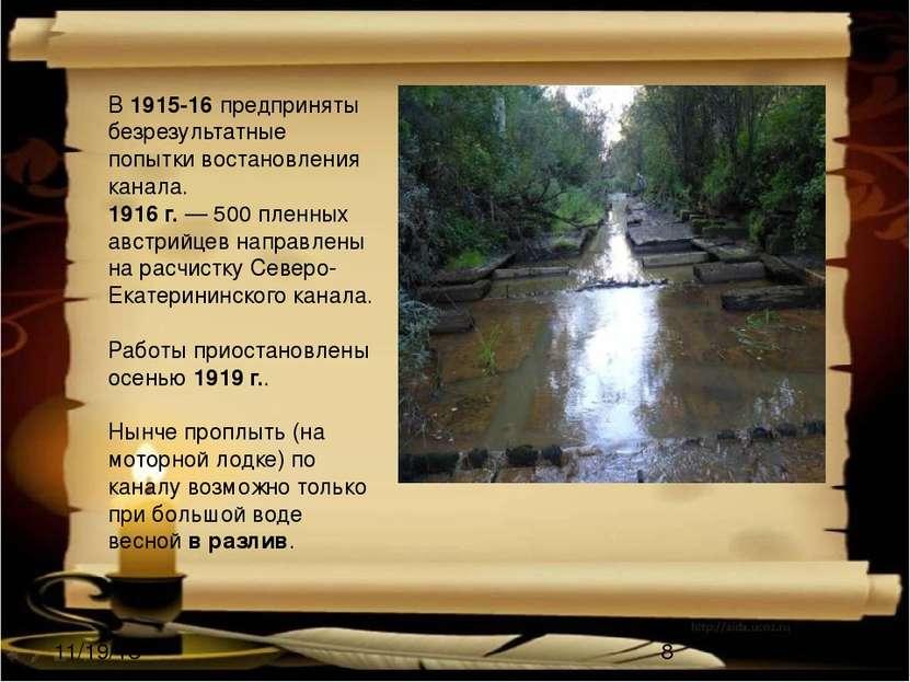 В 1915-16 предприняты безрезультатные попытки востановления канала. 1916 г. —...