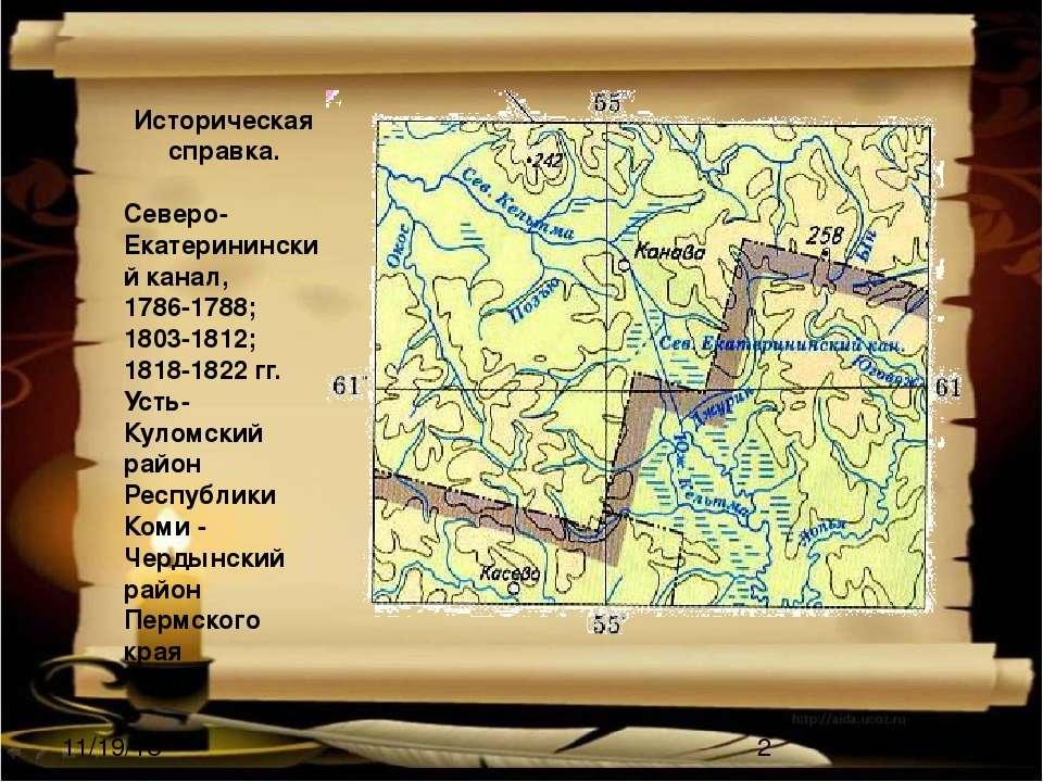 Историческая справка.  Северо-Екатерининский канал, 1786-1788; 1803-1812; 18...