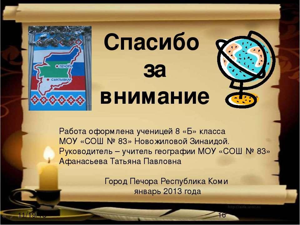 Работа оформлена ученицей 8 «Б» класса МОУ «СОШ № 83» Новожиловой Зинаидой. Р...
