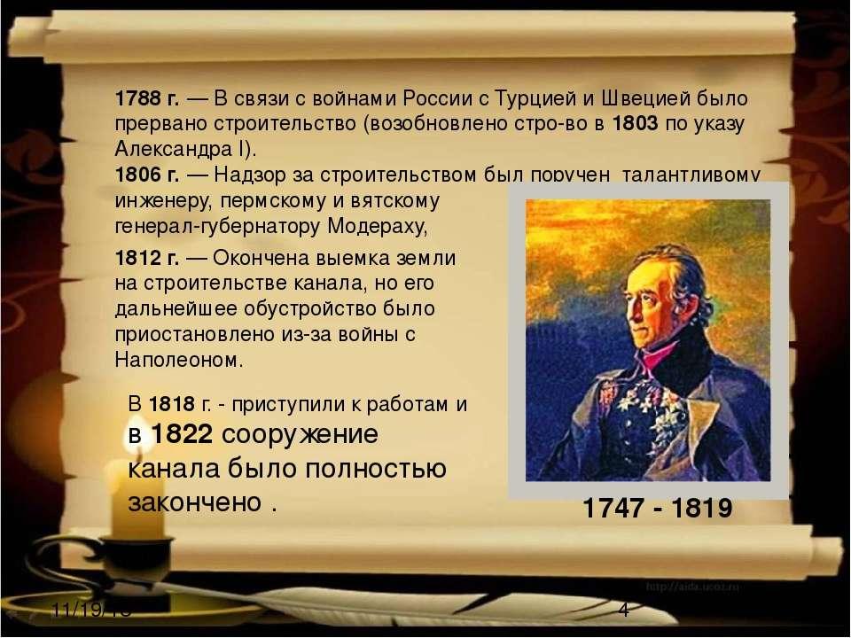 1788 г. — В связи с войнами России с Турцией и Швецией было прервано строител...