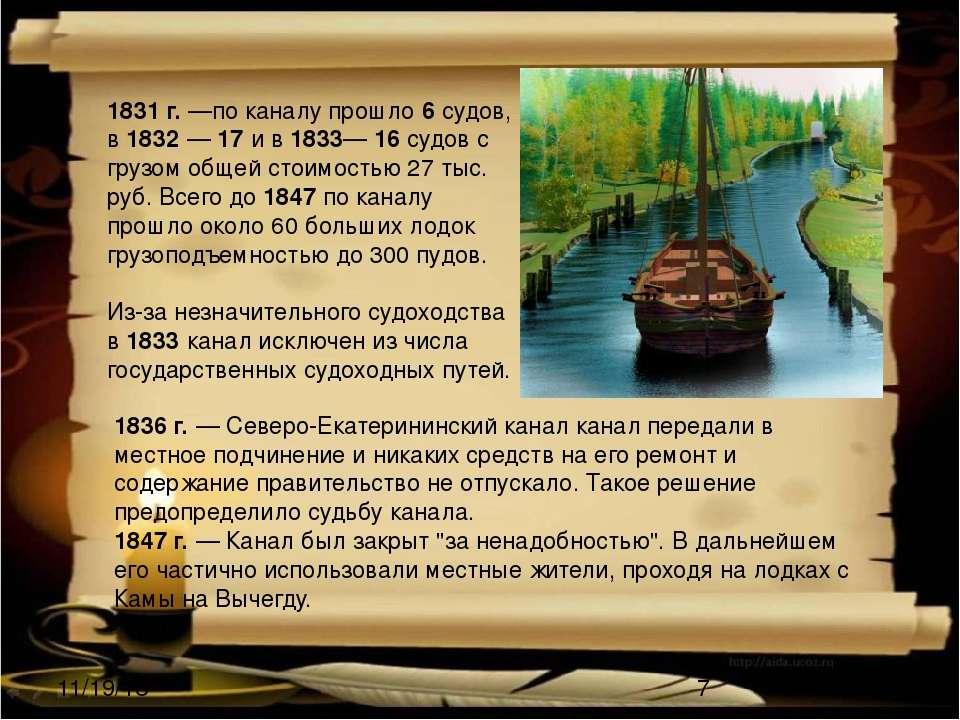 1831 г. —по каналу прошло 6 судов, в 1832 — 17 и в 1833— 16 судов с грузом об...