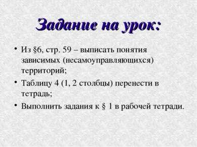 Задание на урок: Из §6, стр. 59 – выписать понятия зависимых (несамоуправляющ...