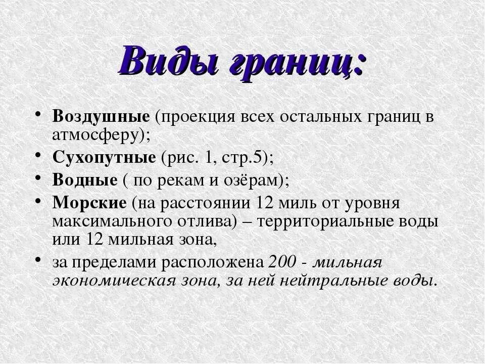 Виды границ: Воздушные (проекция всех остальных границ в атмосферу); Сухопутн...