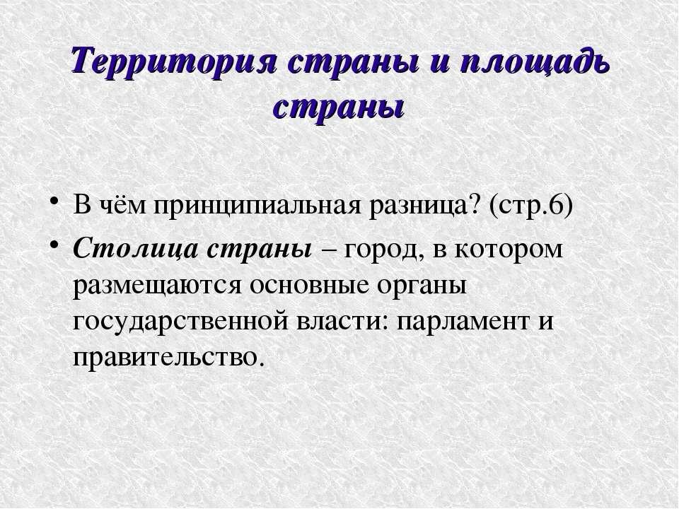 Территория страны и площадь страны В чём принципиальная разница? (стр.6) Стол...