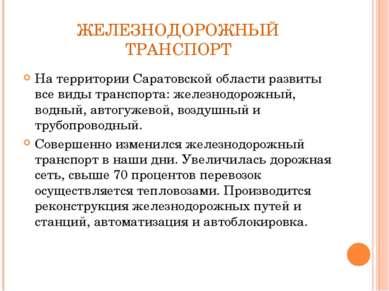 ЖЕЛЕЗНОДОРОЖНЫЙ ТРАНСПОРТ На территории Саратовской области развиты все виды ...