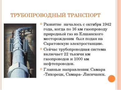 ТРУБОПРОВОДНЫЙ ТРАНСПОРТ Развитие началось с октября 1942 года, когда по 16 к...