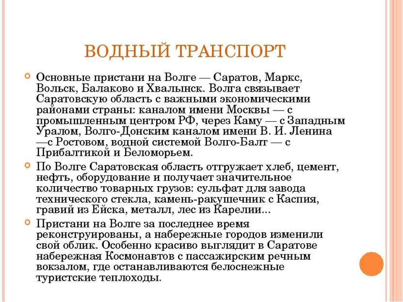 ВОДНЫЙ ТРАНСПОРТ Основные пристани на Волге — Саратов, Маркс, Вольск, Балаков...