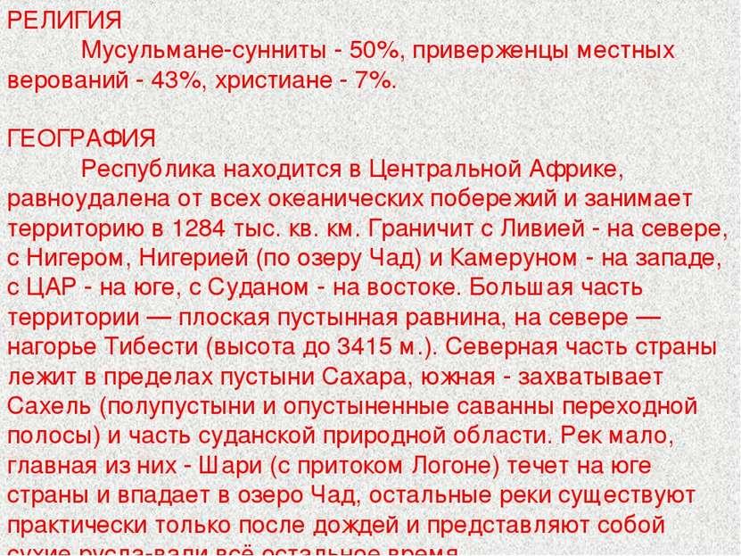 РЕЛИГИЯ Мусульмане-сунниты - 50%, приверженцы местных верований - 43%, христи...