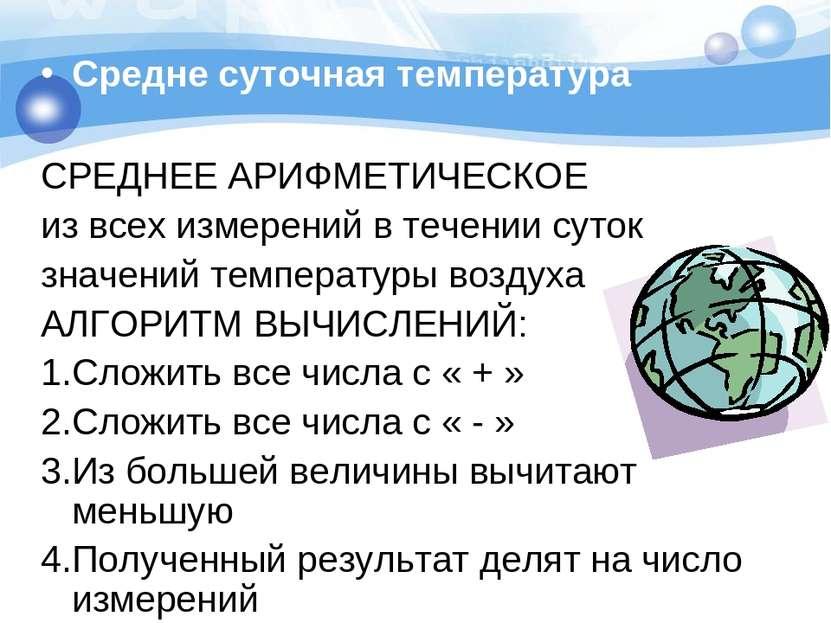 Средне суточная температура СРЕДНЕЕ АРИФМЕТИЧЕСКОЕ из всех измерений в течени...