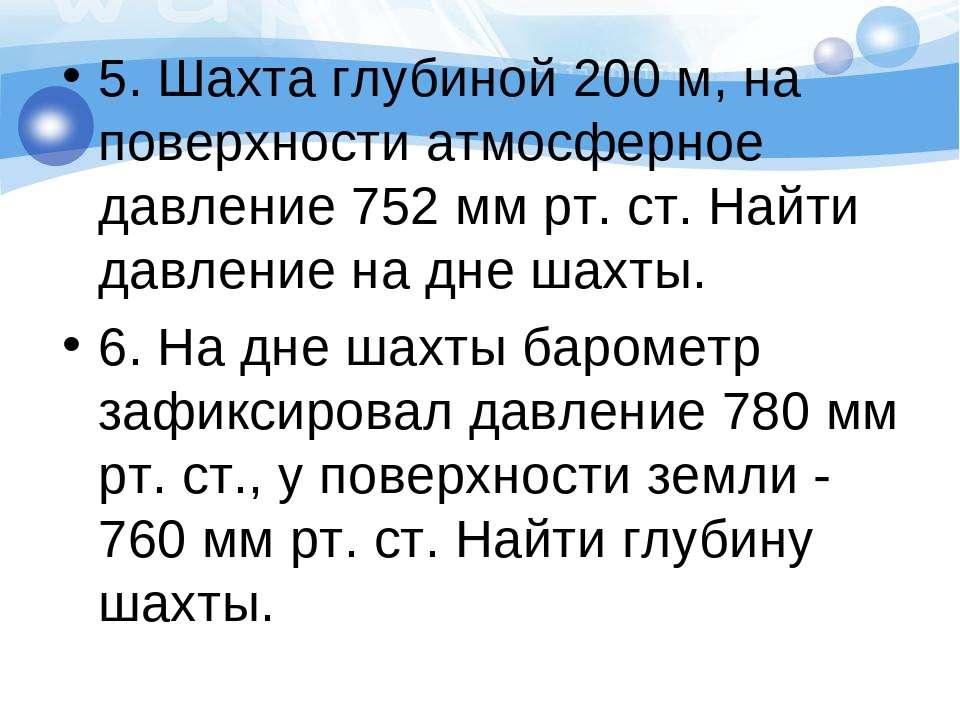 5. Шахта глубиной 200 м, на поверхности атмосферное давление 752 мм рт. ст. Н...