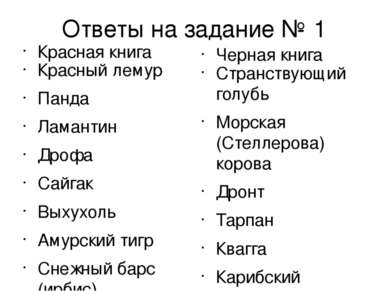 Ответы на задание № 1 Красная книга Красный лемур Панда Ламантин Дрофа Сайгак...