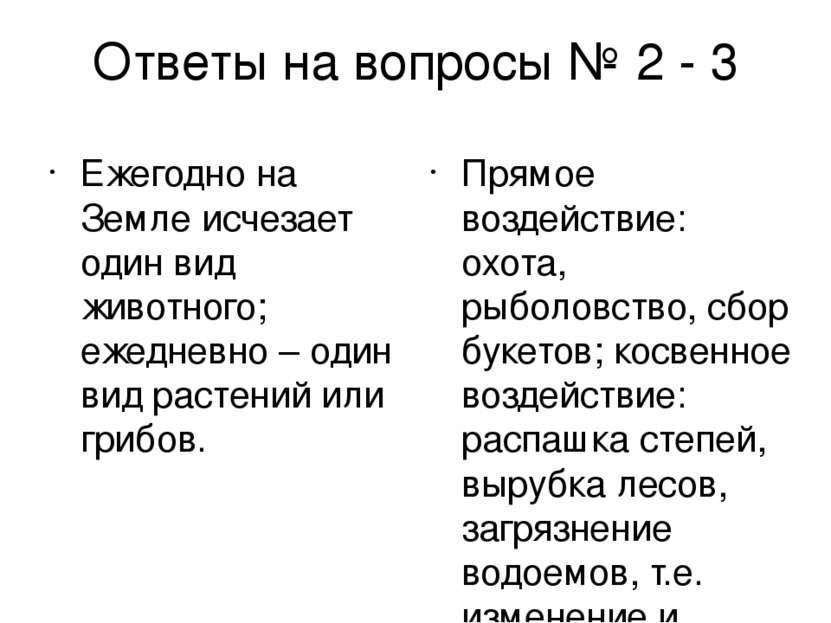 Ответы на вопросы № 2 - 3 Ежегодно на Земле исчезает один вид животного; ежед...