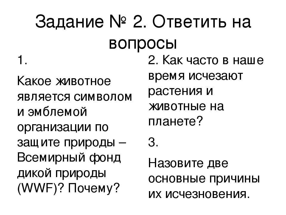 Задание № 2. Ответить на вопросы 1. Какое животное является символом и эмблем...