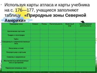 Используя карты атласа и карты учебника на с.176—177, учащиеся заполняют таб...
