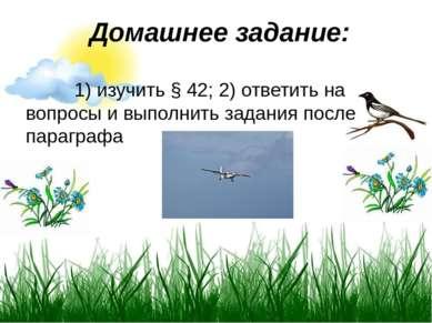 Домашнее задание: 1)изучить §42; 2)ответить на вопросы и выполнить задани...
