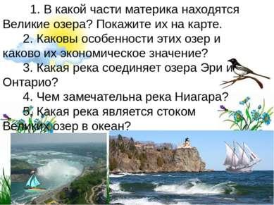 1.Вкакой части материка находятся Великие озера? Покажите их на карте. ...