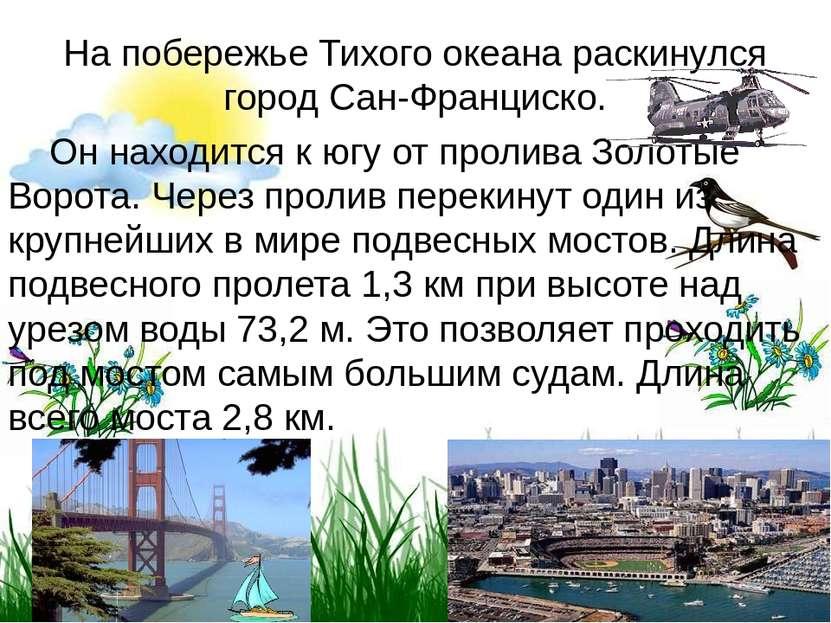 На побережье Тихого океана раскинулся город Сан-Франциско. Он находится кюгу...